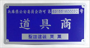 道具商 兵庫県公安委員会許可 第1551600002号