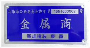 金属商 兵庫県公安委員会許可 第631551600032号