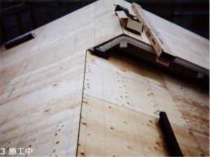 神戸市北区 Y邸 屋根のリフォーム 3 施工中