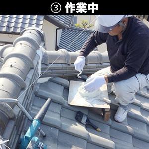 加古川市 M邸 屋根漆喰工事 3作業中